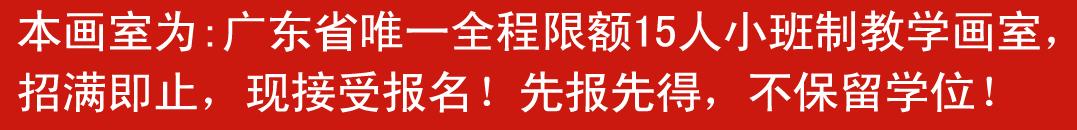 广东状元画室班级介绍:超级高考协议小班